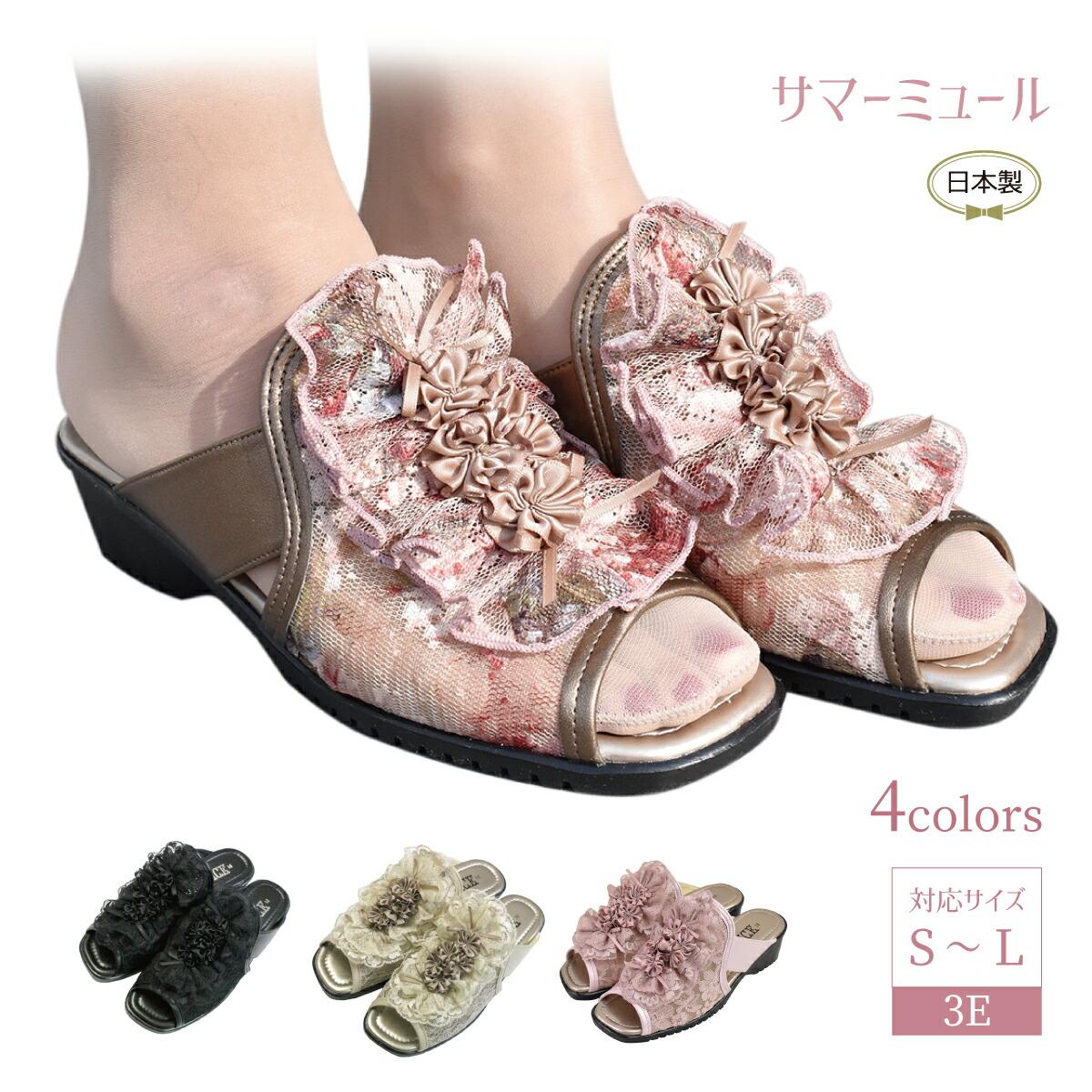 レーシーサマーミュール いつでも送料無料 22.5cm~24.5cm ミュール サンダル レディース ワイズ 3E 日本製レーシーサマーミュール ヒール リボン レース 商品追加値下げ在庫復活 サマー 靴 シューズ