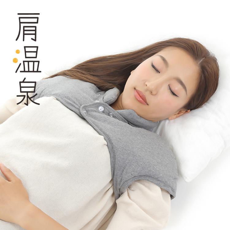 じんわり肩をあたためる 肩 首 お見舞い 温め 寝るとき 肩当て 睡眠 就寝時 あったか 情熱セール 綿100% 洗濯機丸洗いOK グッズ 冷え対策 肩温泉 リラックス 肩温める 冷え性