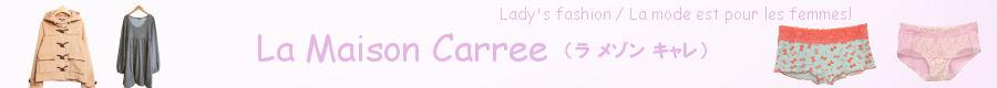 La Maison Carree:旬のアイテムを安価で!
