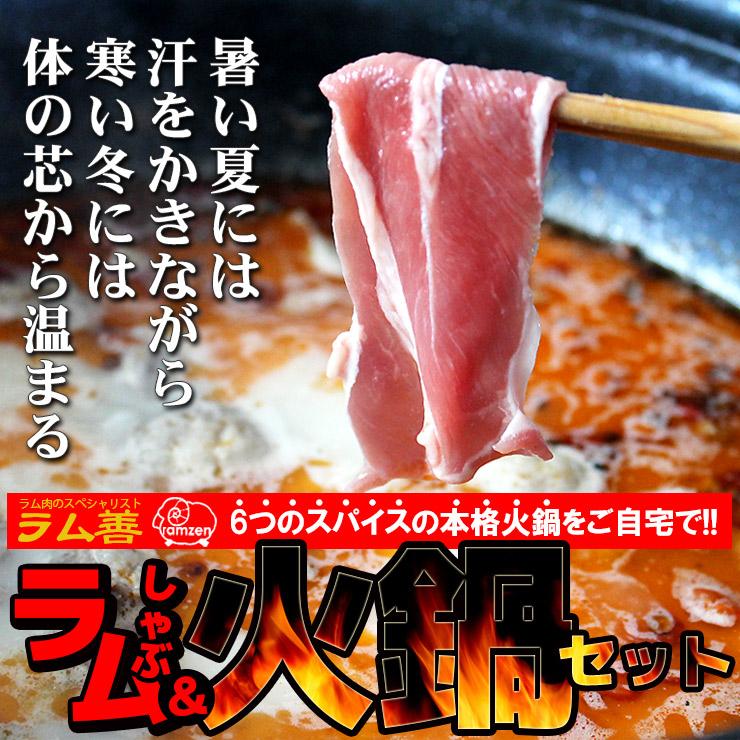 【送料無料】ラム肉で楽しむスパイシーな本格火鍋セット!6種のスパイス入り薬膳火鍋スープの素1個(ナツメ、クコの実、花山椒、クミン、ナツメグ、クローブ)9月18日以降お届け。 ラムしゃぶ薬膳火鍋セット(4~5人前) しゃぶしゃぶ用 薄切りラム肩肉900g(300g×3)・火鍋スープの素1個(冷凍真空パック)
