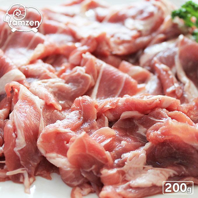 ラム肉専門店のしゃぶしゃぶ用ラム肉 薄切り 鮮度良好 極薄ラムしゃぶ200g 定番から日本未入荷 しゃぶしゃぶ用 肩肉 同梱人気 ラム 冷凍真空パック 激安超特価 スライス
