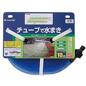 メーカー再生品 タカギ 送料無料カード決済可能 散水チューブ 10m G410