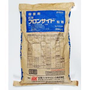 新作多数 出色 石原バイオサイエンス フロンサイド粉剤 20kg