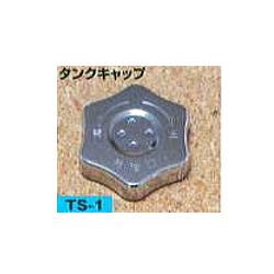 矢澤産業ガソリン携帯缶 タンクキャップ TS-1 35%OFF TS1オプションパーツ 贈呈 ガソリン携行缶