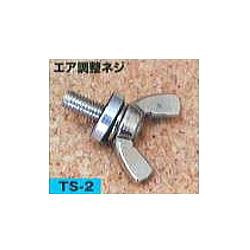 矢澤産業ガソリン携帯缶 エア調整ネジ 購入 2020 新作 TS-2 TS2オプションパーツ ガソリン携行缶