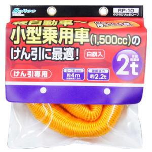 大自工業 メルテック 通信販売 激安通販販売 のびのびけん引ロープ RP-10 2トン