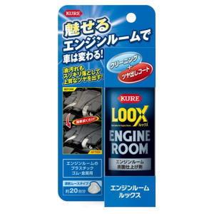 KURE クレ エンジンルームLOOX 1185 交換無料 公式ストア 140ml