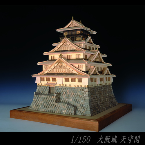 ウッディジョー 木製建築模型 【1/150大阪城天守閣】レーザーカット加工