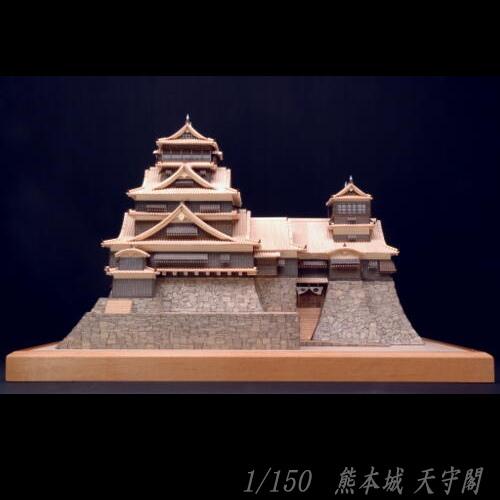 ウッディジョー 木製建築模型 【1/150熊本城天守閣】レーザーカット加工