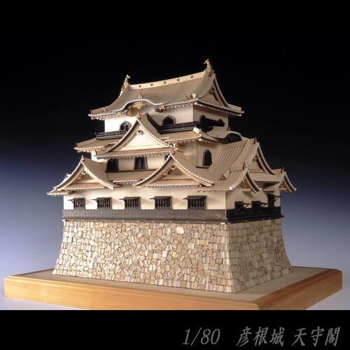 ウッディジョー 木製建築模型 【1/80彦根城天守閣】レーザーカット加工