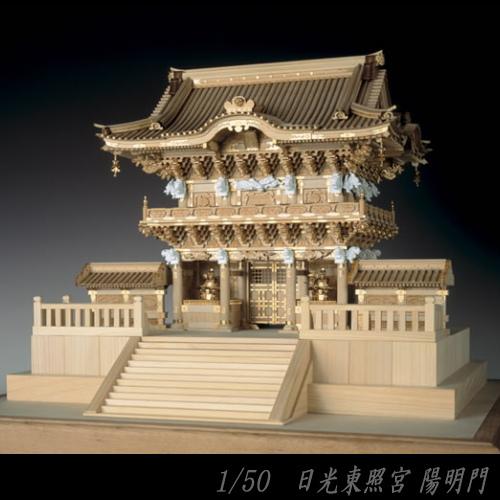 ウッディジョー 木製建築模型 【1/50 日光東照宮 陽明門】レーザーカット加工