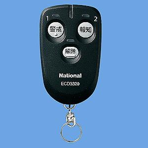 パナソニック[Panasonic] かんたんマモリエ ECD3320 小電力型ワイヤレス警戒セット・解除発信器 [アンサーバック付]
