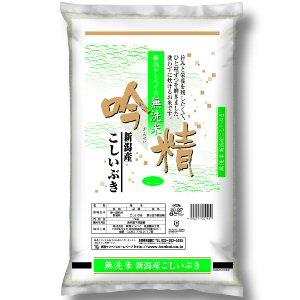 こちらの商品は送料半額対象外です 無洗米 吟精 新潟産こしいぶき 令和2年産 ○12袋まで1個口 高品質 好評受付中 2kg