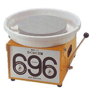 【大型便・時間指定不可】 電動ロクロ 卓上電動ろくろ【らくらく2型】ドベ受け付 T2253-306