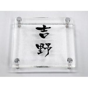 表札 ピュアガラスシリーズ PG-1-1