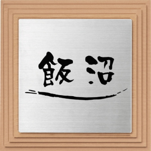 表札 Mokku[モック] SLM-2-504[黒]