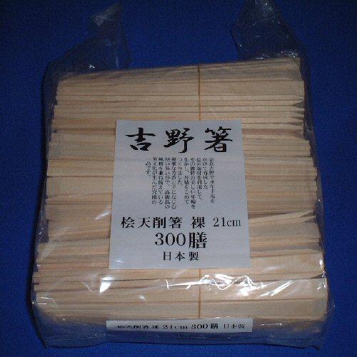 【1ケースで1個口】吉野・桧天削箸300膳入[21cm]×10袋【ケース販売】割り箸