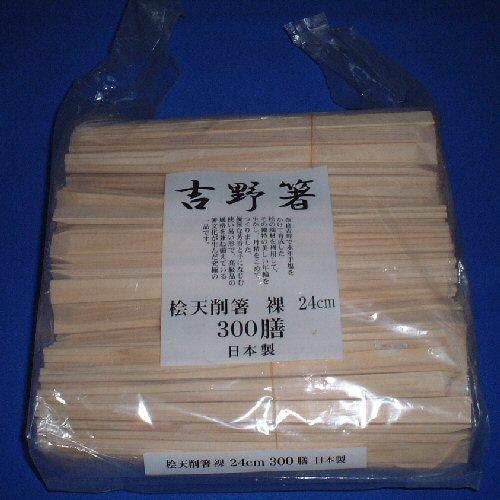 【1ケースで1個口】吉野・桧天削箸300膳入[24cm]×10袋【ケース販売】割り箸