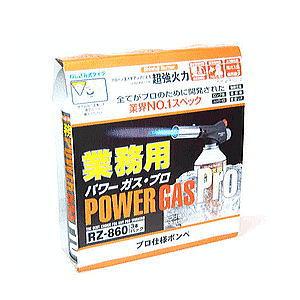 新富士バーナー 業務用パワーガス・プロ[RZ-860×3本パック×10] RZ-860130本ケース販売