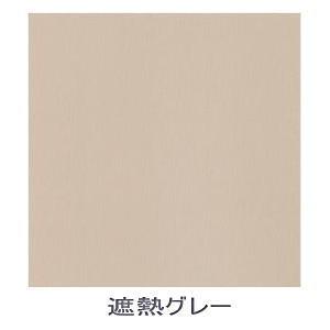 【送料無料】【大型便・時間指定不可】トーソー アイライフロールスクリーン 180×220 遮熱グレー