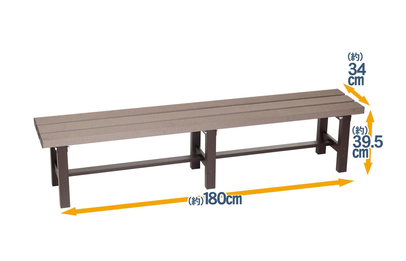 【メーカー直送 代引不可】グリーンライフ アルミ人工木縁台 幅180cmサイズ EA-180J