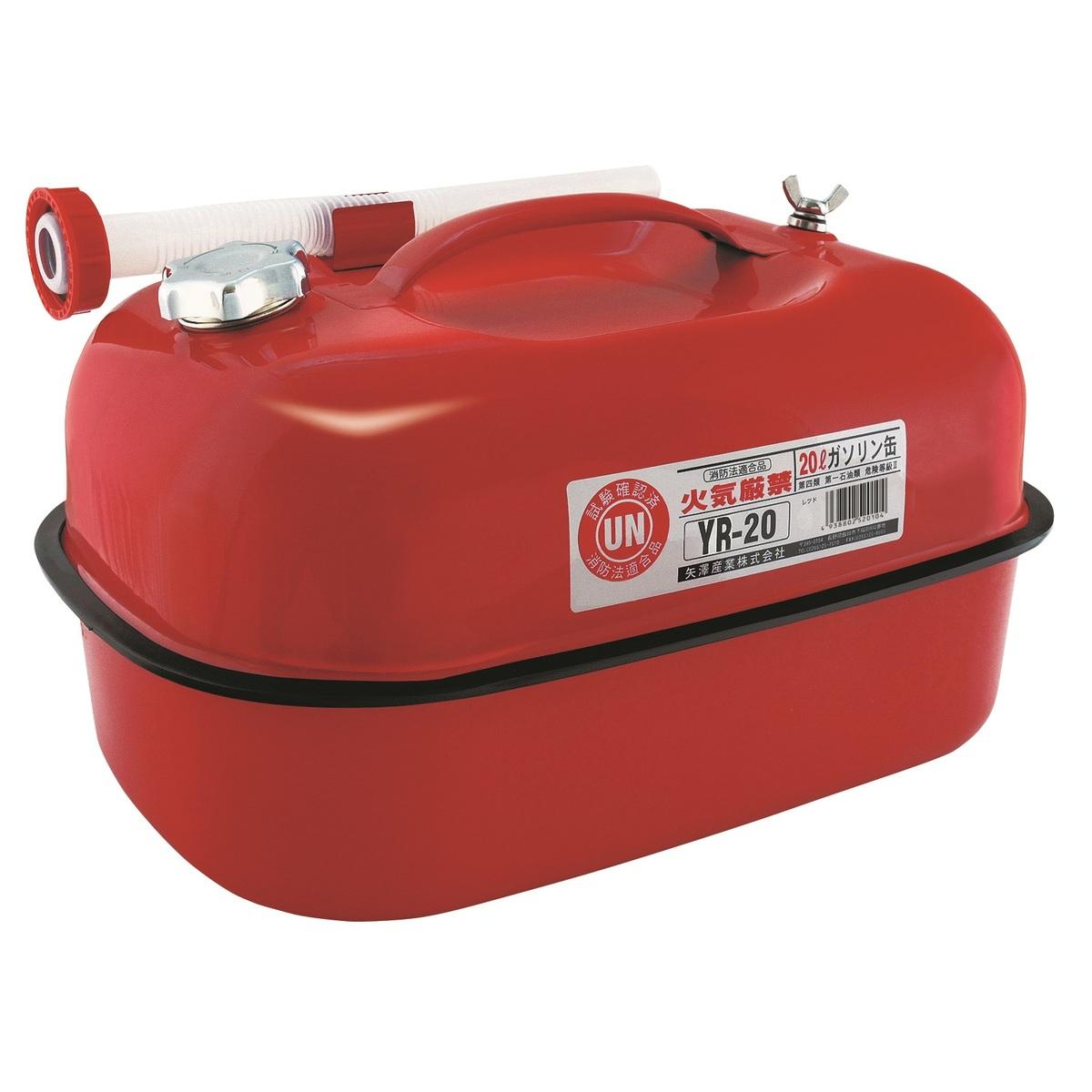 国内即発送 新商品 こちらの商品は送料半額対象外です 矢澤産業 ガソリン携行缶 YR20 20L