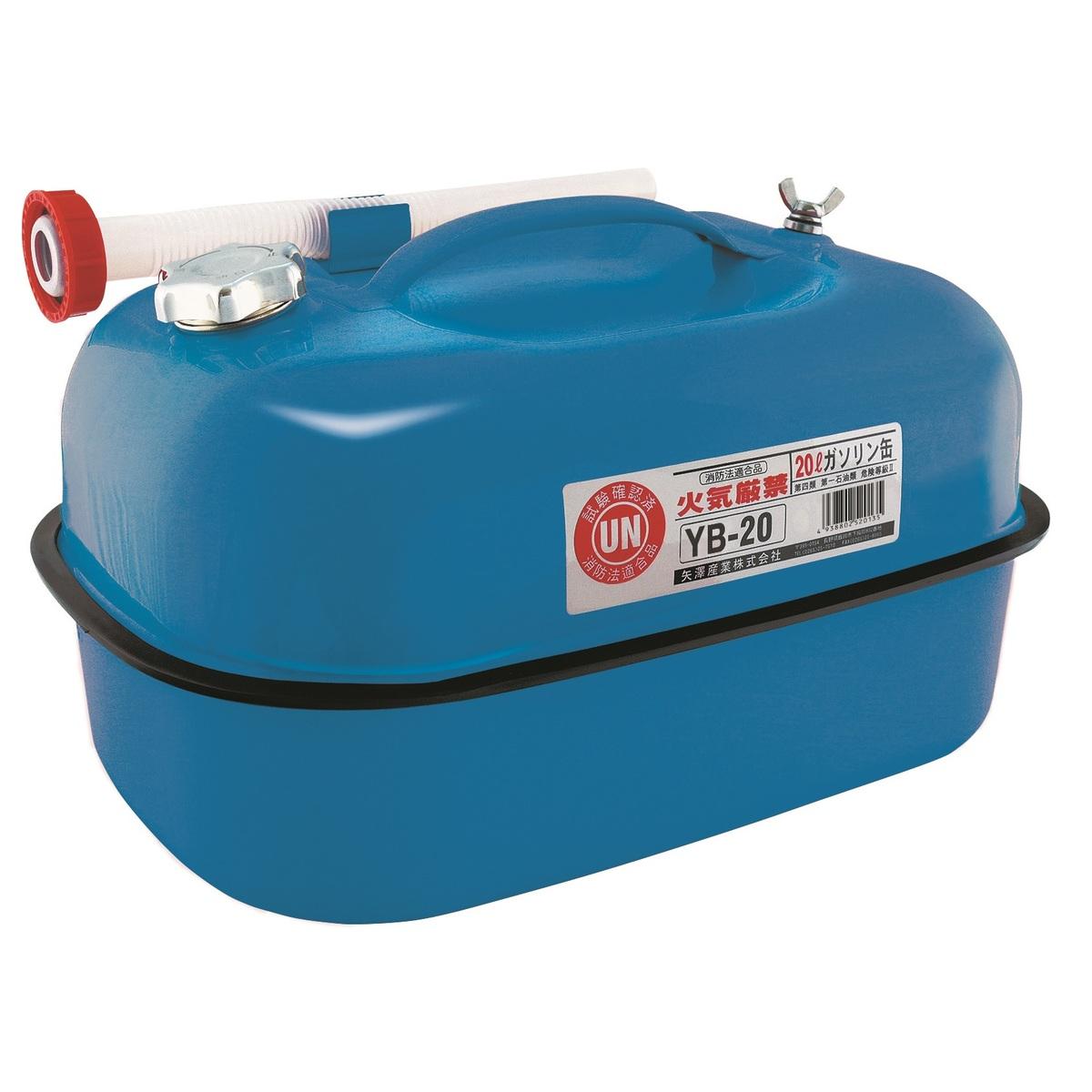 2個まで1個口 矢澤産業 ガソリン携行缶 青 20L YB20 毎日激安特売で 営業中です アウトレット☆送料無料