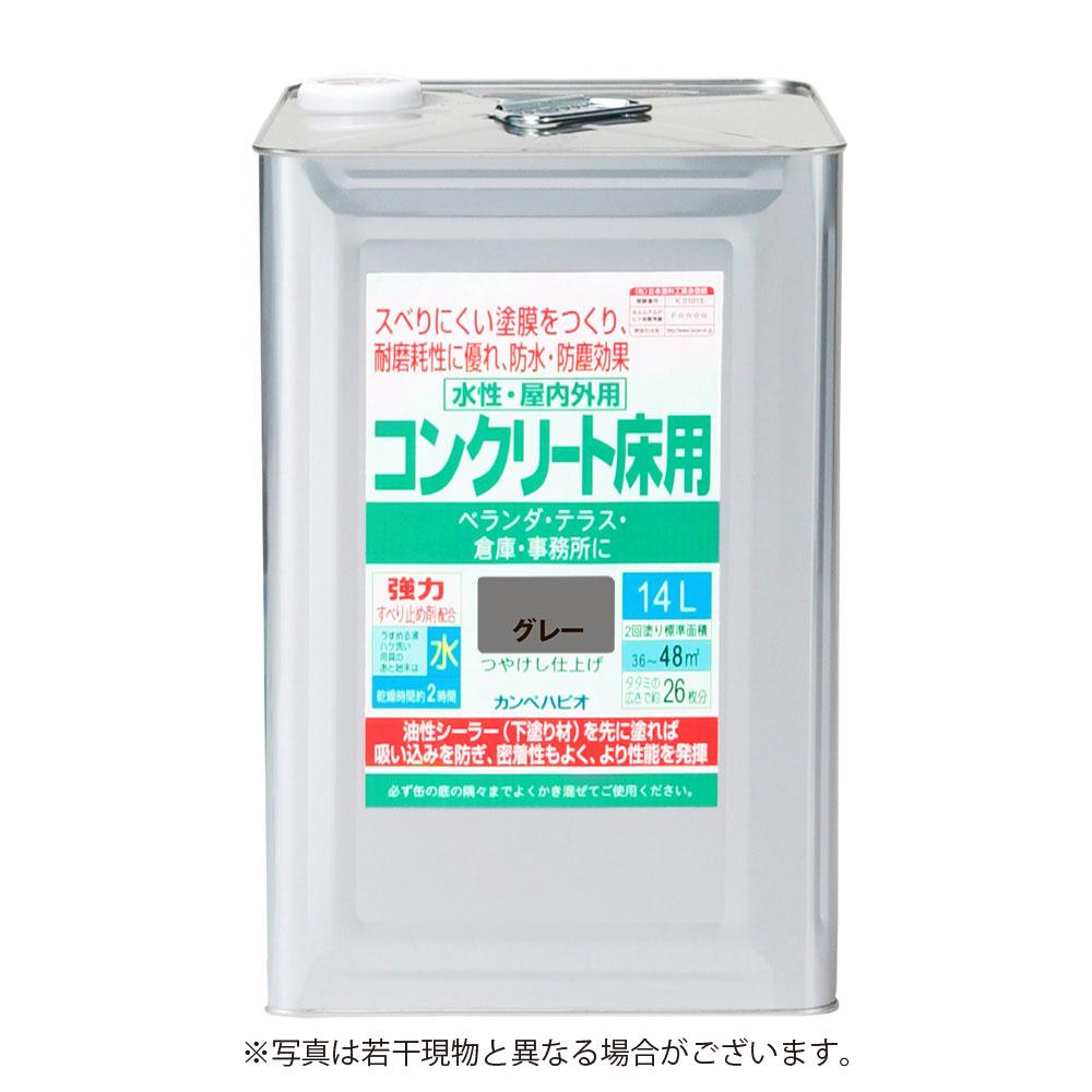 カンペハピオ水性コンクリート床用 【14L】 グレー