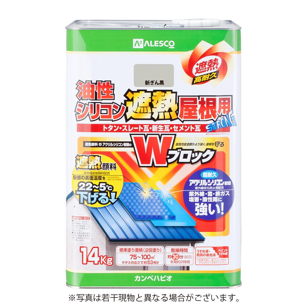 カンペハピオ 油性シリコン遮熱屋根用 【14K】[新ぎん黒色]