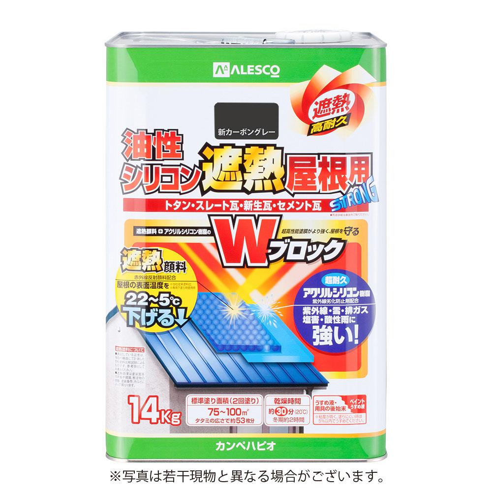 カンペハピオ 油性シリコン遮熱屋根用 【14K】[新カーボングレー]