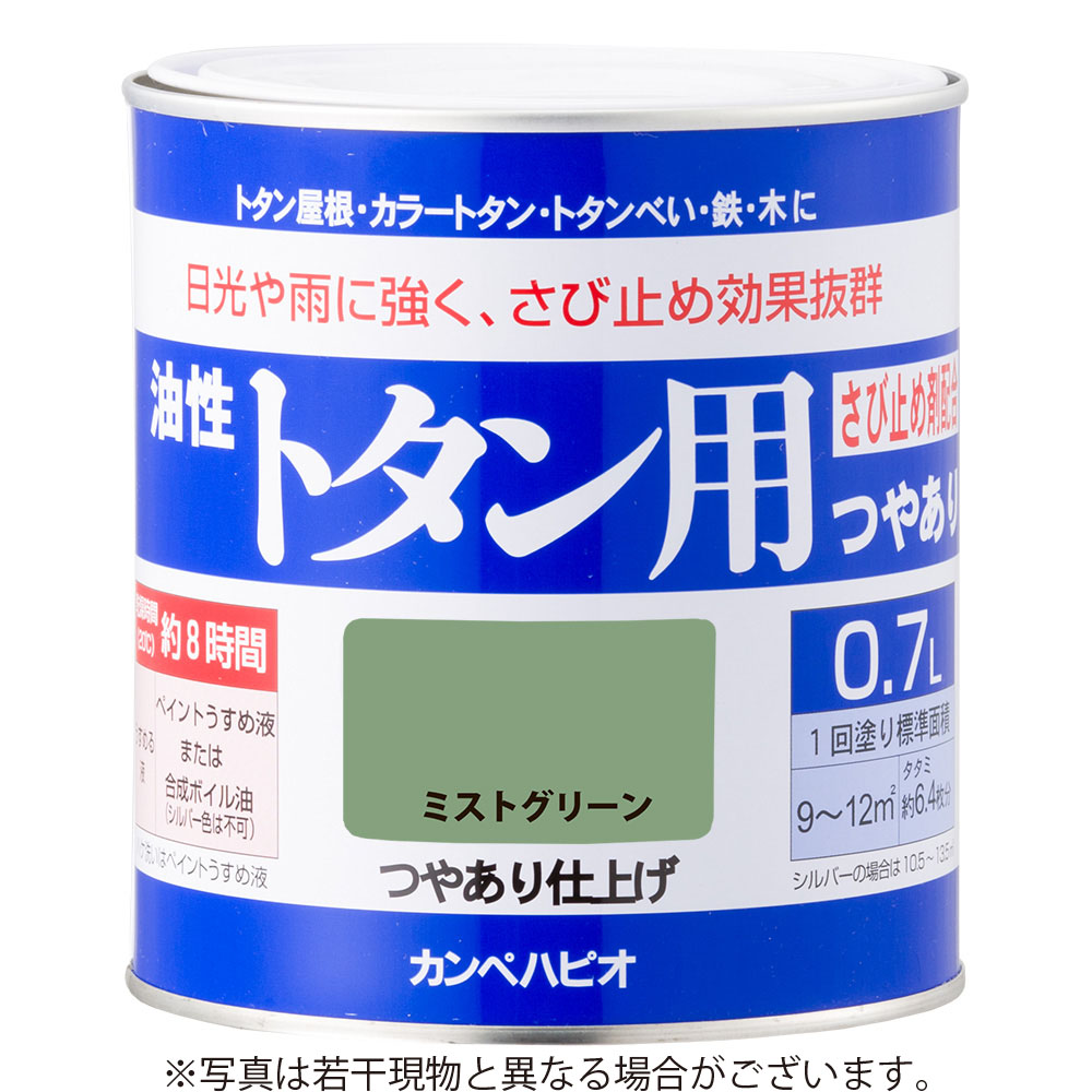 使い勝手の良い カンペハピオ油性トタン用 送料無料カード決済可能 0.7L ミストグリーン