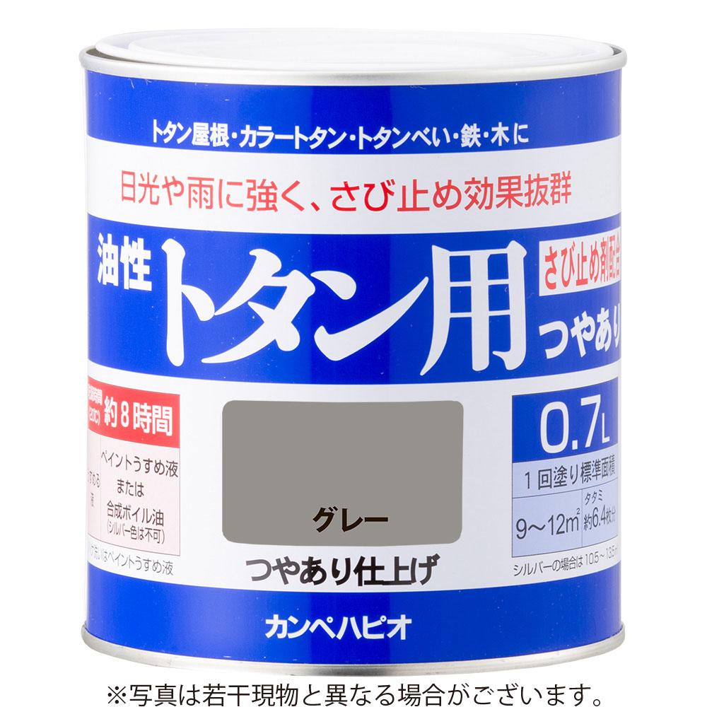 保障 カンペハピオ油性トタン用 0.7L グレー 全品最安値に挑戦