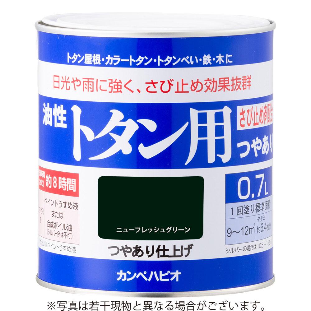 新作通販 カンペハピオ油性トタン用 評判 0.7L ニューフレッシュグリーン