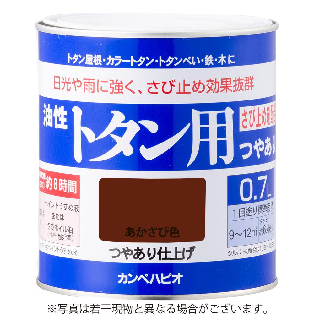 カンペハピオ油性トタン用 0.7L 新色追加 入手困難 あかさび色