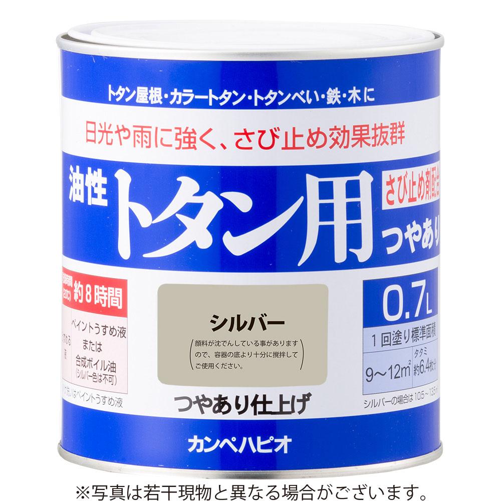 カンペハピオ油性トタン用 迅速な対応で商品をお届け致します 0.7L シルバー 百貨店