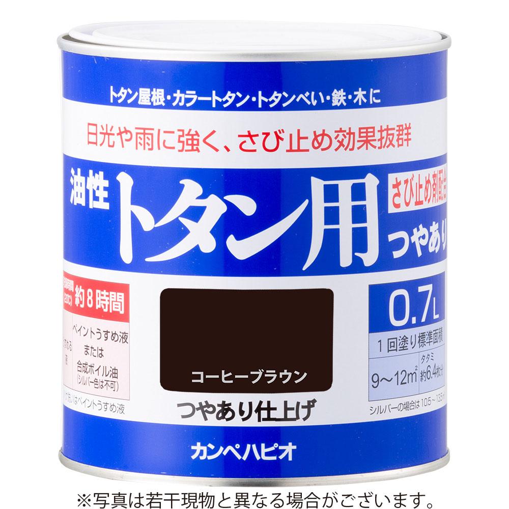 カンペハピオ油性トタン用 卓抜 激安 激安特価 送料無料 0.7L コーヒーブラウン