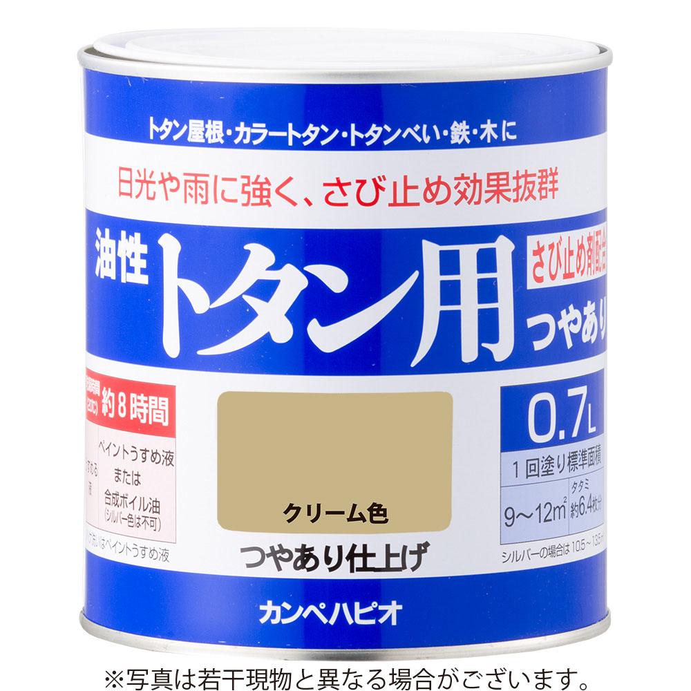 カンペハピオ油性トタン用 新品未使用 0.7L クリーム 捧呈