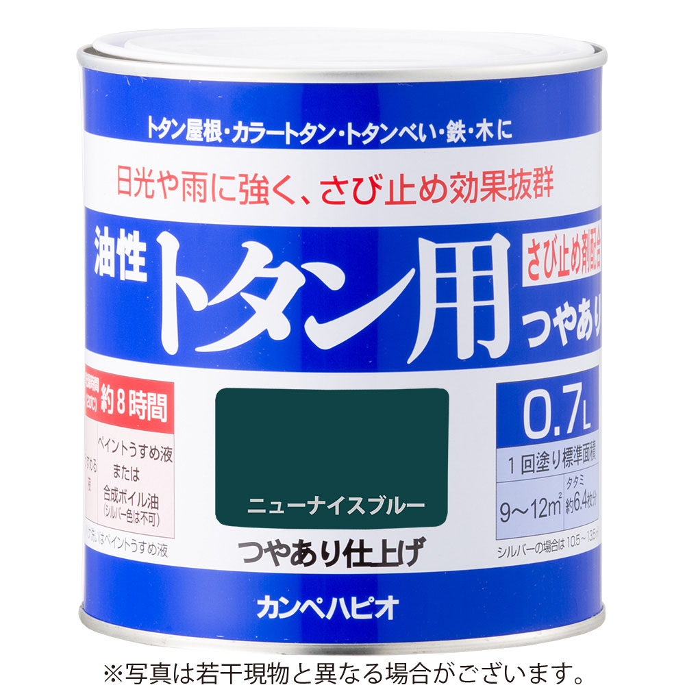 正規店 カンペハピオ油性トタン用 0.7L 安全 ニューナイスブルー