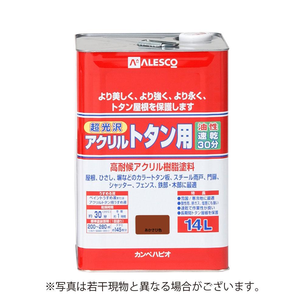 カンペハピオアクリルトタン用 【14L】 [あかさび色]