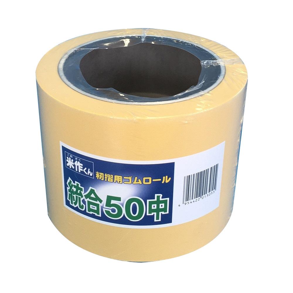 バンドー化学 もみすりロール 統合 中50型 米作くん 籾摺り機 ゴムロール