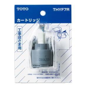 TOTO 水栓金具補修パーツシングルレバー用カートリッジ/バルブ部 THYF7R