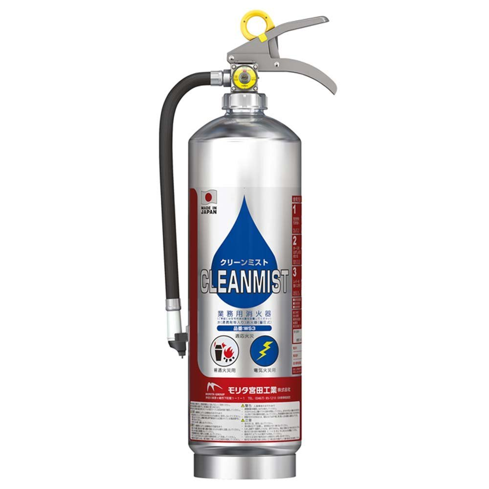 モリタ宮田工業 純水ベース薬剤消火器 クリーンミスト WS3