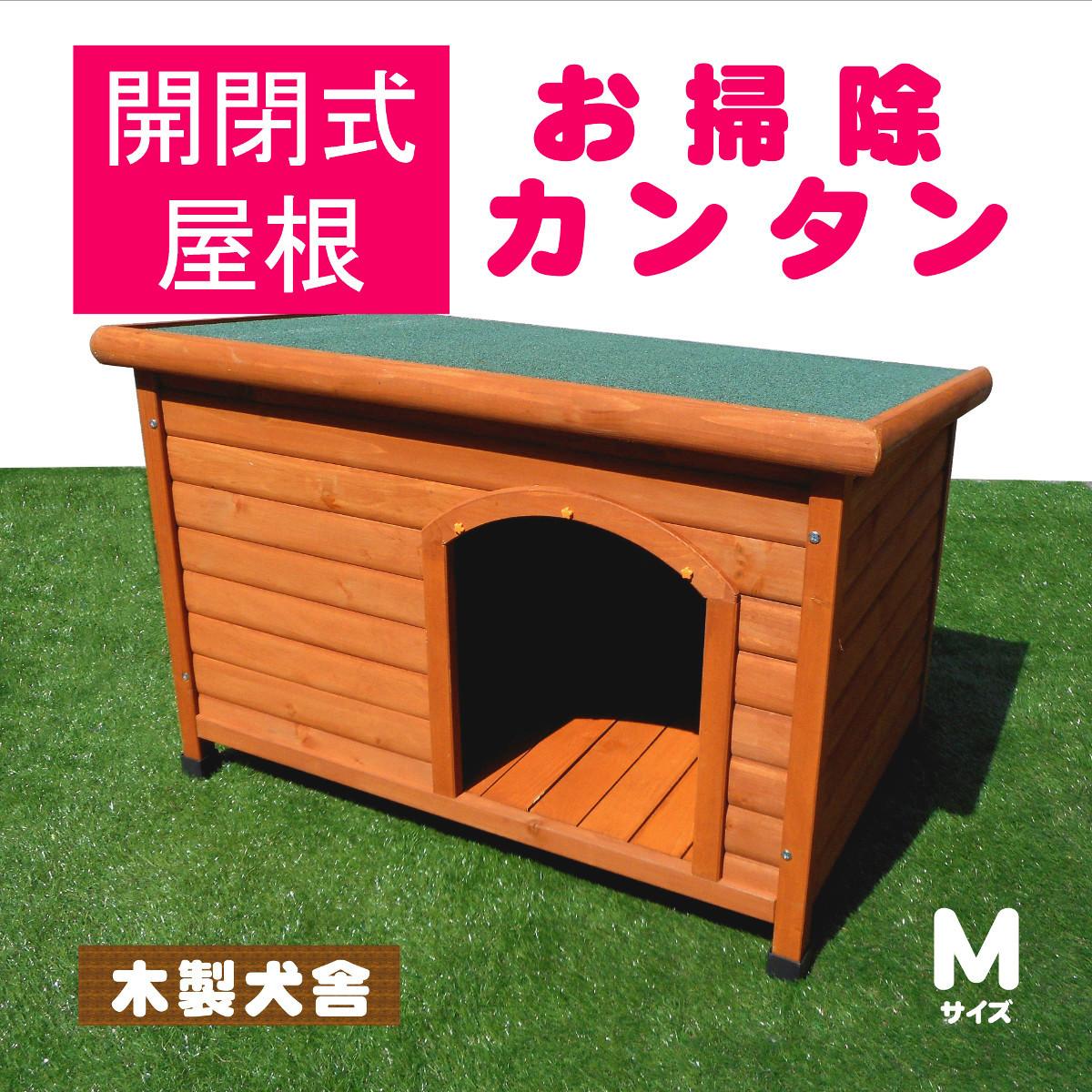 【大型便・時間指定不可】 犬小屋 片屋根木製犬舎 M DHW1018-M 組立品