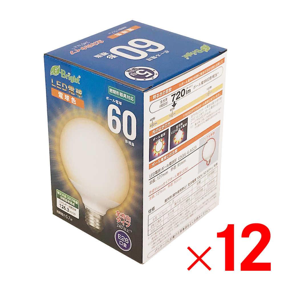 ブライト LED電球 E26 60形相当 ボール形 6W 電球色 12個 LDG6L-G AG23 セット販売