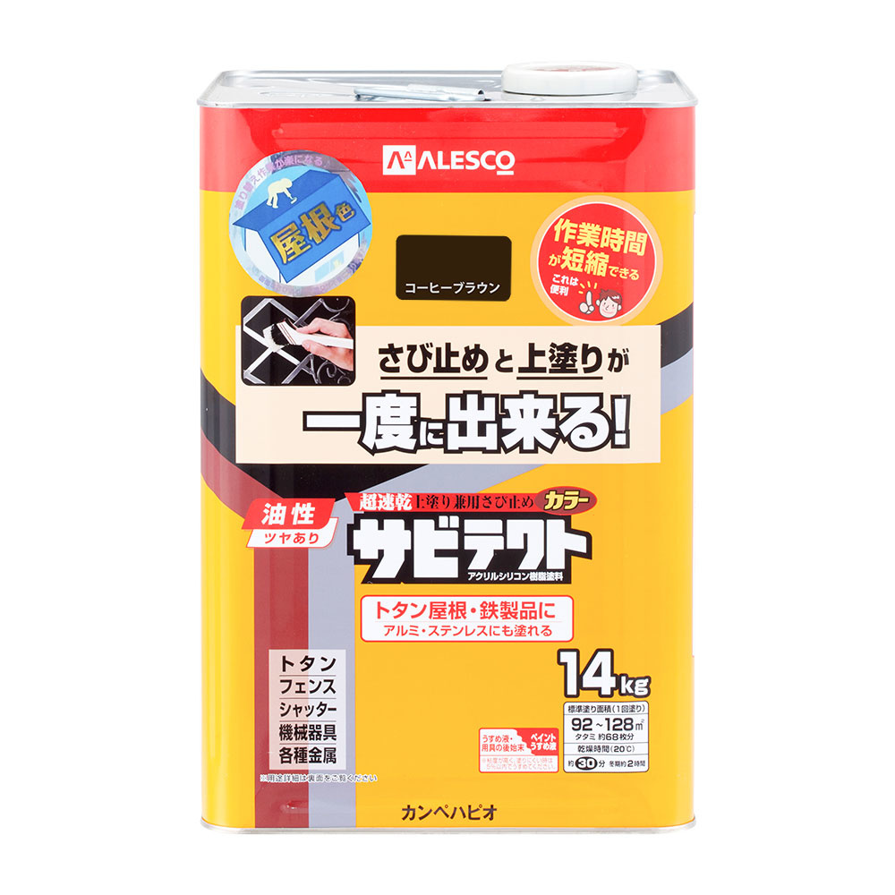 カンペハピオ 上塗り兼用さび止め塗料 サビテクト 屋根色カラー コーヒーブラウン 14K