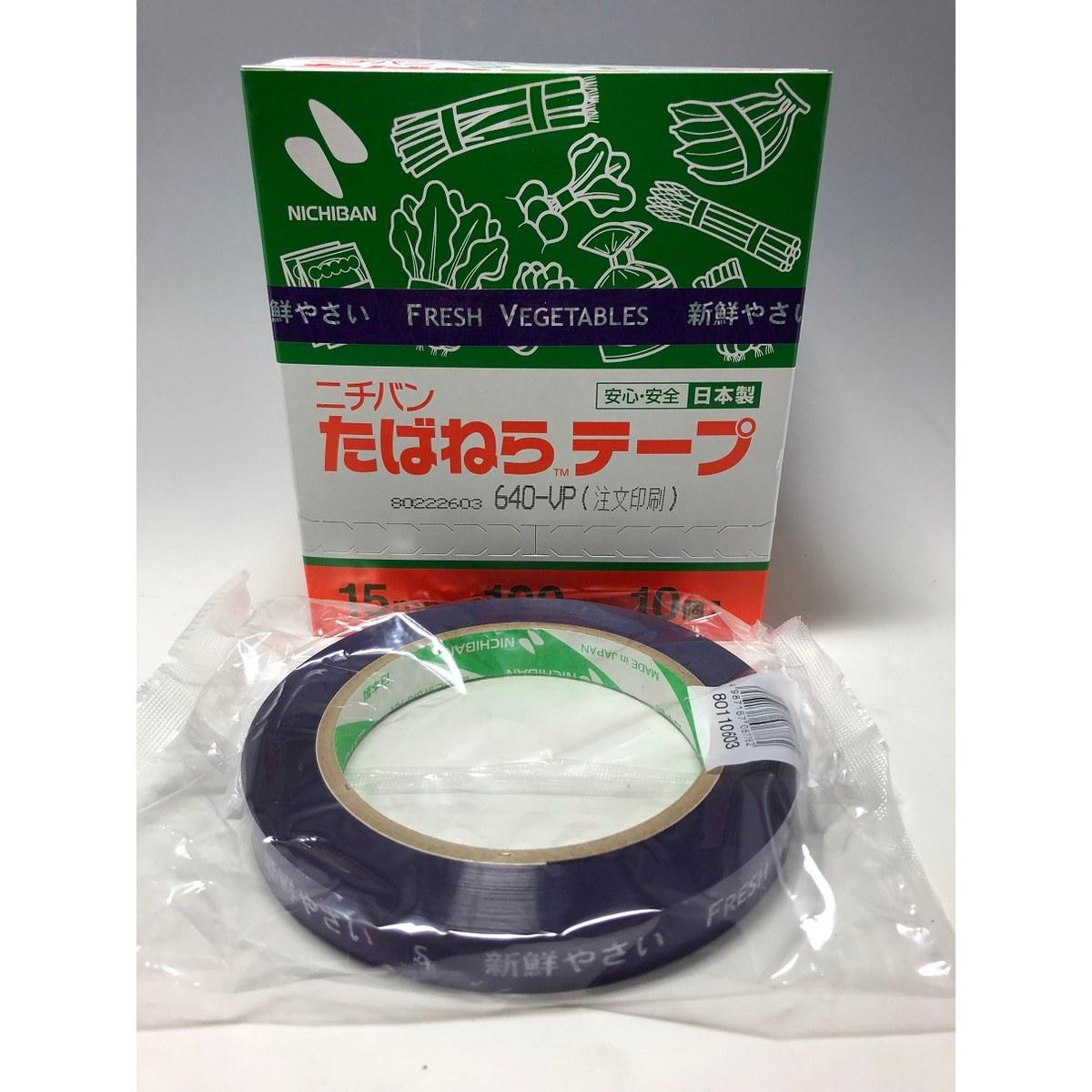 ニチバン たばねらテープ新鮮野菜 紫 15mm×100m 640-VP ケース販売 160個