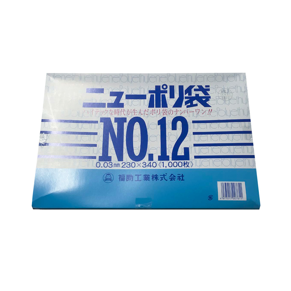 スピード対応 全国送料無料 格安店 福助工業 ニューポリ袋 No.12 1000枚 100枚入×10パック NP12