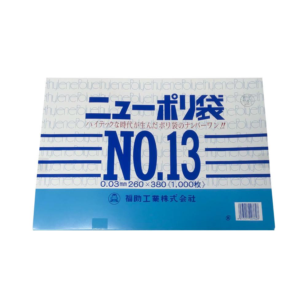 福助工業 優先配送 ニューポリ袋 No.13 1000枚 選択 NP13 100枚入×10パック
