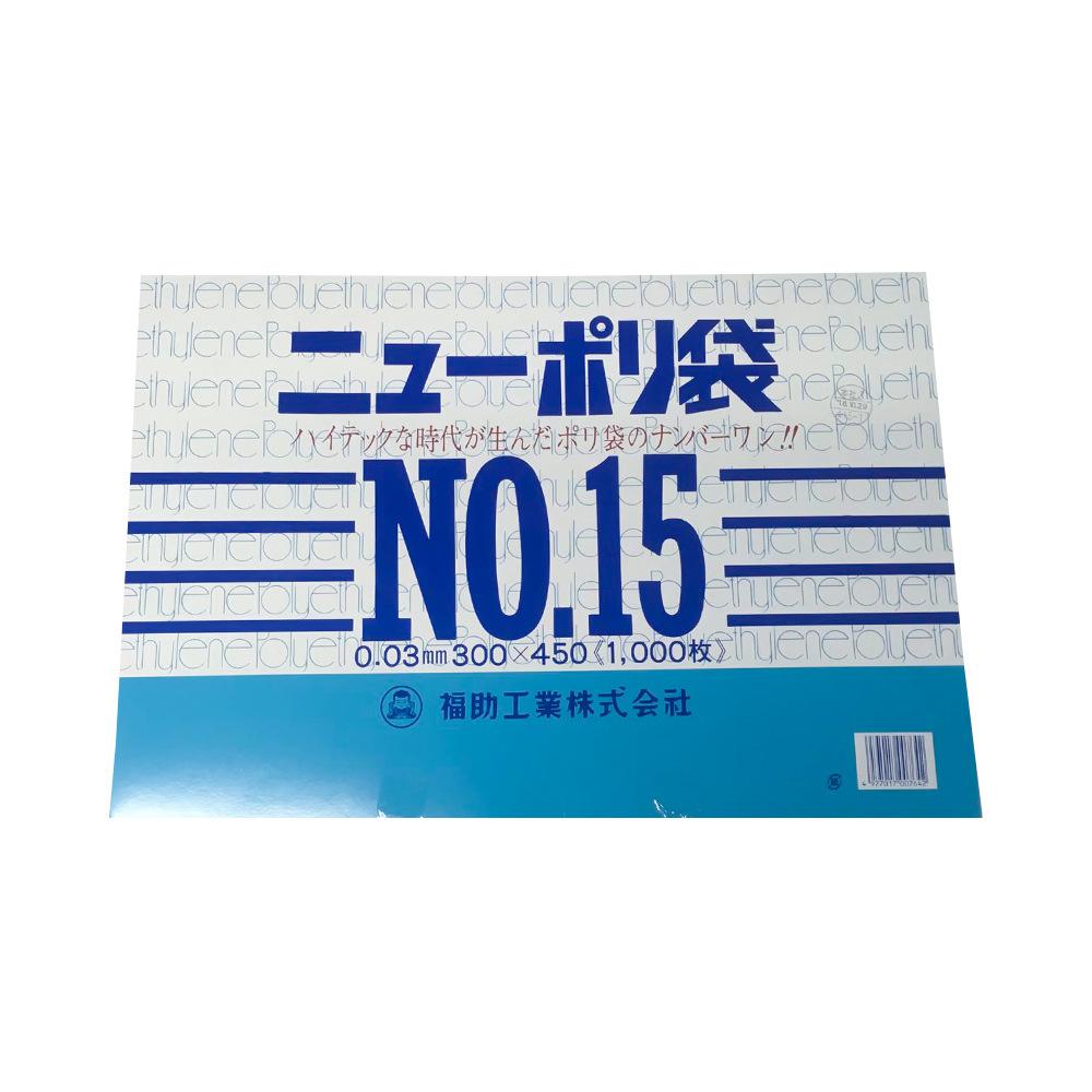 福助工業 ニューポリ袋 No.15 NP15 100枚入×10パック 即出荷 1000枚 高品質新品