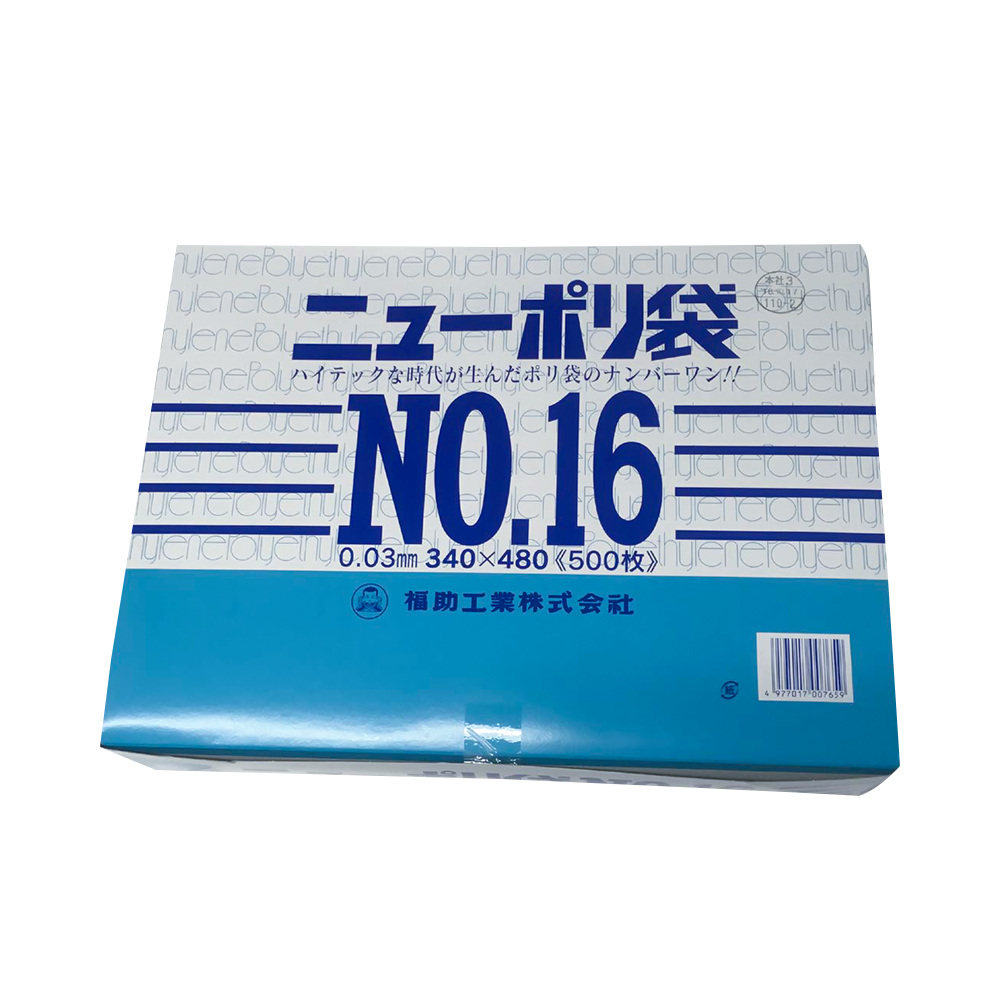 福助工業 ニューポリ袋 No.16 100枚入×5パック 無料 500枚 通販 激安◆ NP16